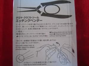 【遠州屋】 タミヤ エッチングベンダー クラフトツール (67) タミヤ模型 (市)★