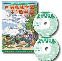 【送料無料】 しちだ(七田)式 右脳高速学習 中1〜3数学