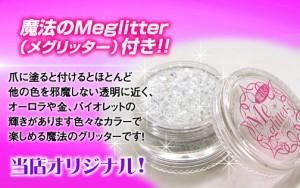 即納【ジェルネイル】メルティーキット+BN9UV/保証付