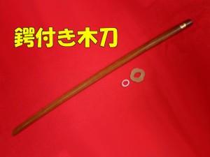 【遠州屋】 木刀 木剣 鍔付き (茶) 剣道の練習 素振りなどに (市/R)♪