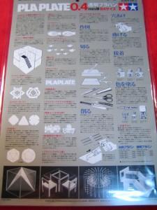 ■遠州屋■ タミヤ 透明プラバン 0.4m 4枚入