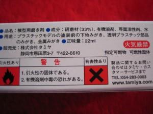 ■遠州屋■ タミヤ コンパウンド (粗目) (市)☆