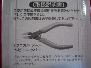 ■遠州屋■ ベビーニッパー プラモデル製作に必須! (D-1) ミネシマ (市)☆
