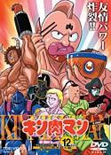 【送料無料】 アニメ キン肉マン DVD6巻セット(DVD12枚組)