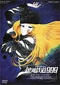 【送料無料】 劇場版 銀河鉄道999 3巻セット