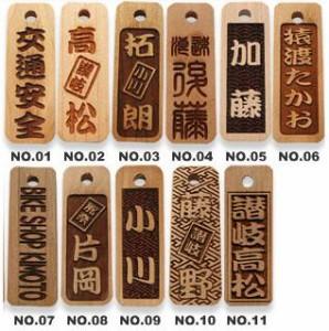 オリジナル木札 中 両面彫り 携帯ストラップ名入れOK