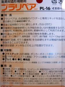 【遠州屋】 プラリペア イエロー 各種模型&補修に (市/R)★