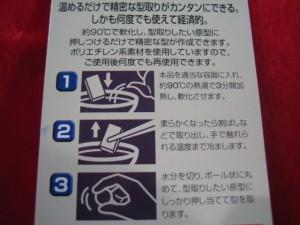 ■遠州屋■ 【型想い】何度でも使えるかんたん型取材 ♪