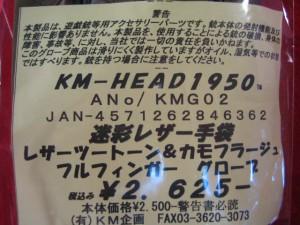 【遠州屋】 迷彩レザー手袋 レザーツートン&カモフラ KM企画 (R)★