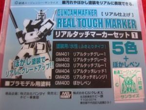■遠州屋■ ガンダムマーカー リアルタッチマーカーセット(1)