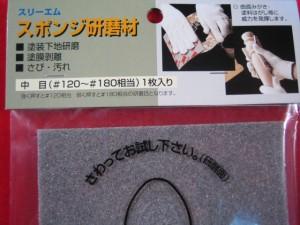 ■遠州屋■ スポンジ研磨材 中目 #120〜#180
