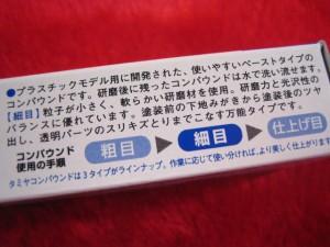 【遠州屋】 タミヤ コンパウンド (細目)  いろいろ磨ける (市/R)☆