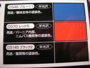 ■遠州屋■ ガンダムカラー(143) ブルーディスティニー2号機 用