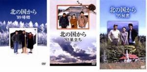 【送料無料】 北の国から スペシャルセット '89〜'95