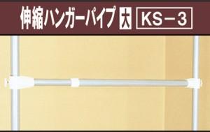伸縮ハンガーパイプ(大)KS-3