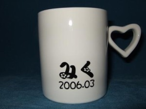 ★自作の絵をマグカップにします。★お子様・お孫さんの書いた絵を♪記念品・ギフト・プレゼントに!