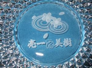 ★オリジナル桜灰皿(豪華大)♪<名前・文字>誕生祝・結婚祝・プレゼントに最適♪