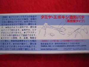 ■遠州屋■ タミヤ エポキシ造型パテ (高密度タイプ) 各種模型・工作に♪ (市)☆