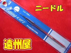 【遠州屋】 ニードル (J-14A) ミネシマ★