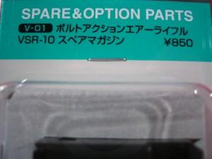 【遠州屋】 マルイ VSR-10用 スペアマガジン (市/R)☆