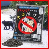 【送料無料!ポイント2%】ノラ猫の侵入をシャットアウト!パラパラまくだけ!ネコよけ炭