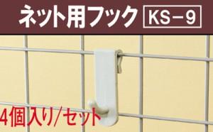 ネット用フック(4個セット)KS-9
