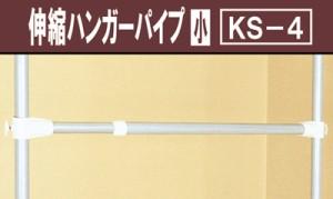 伸縮ハンガーパイプ(小)KS-4