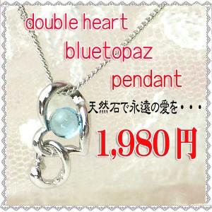 [あす着]天然石☆ダブルハートスイスブルートパーズペンダント P-264-BT
