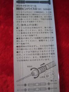 ■遠州屋■ タミヤ 精密ピンバイス D 0.1mm〜3.2mm用 (市)♪