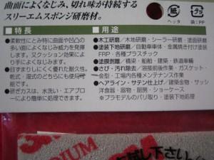 スポンジ研磨材 極々細目 #800〜#1000