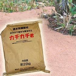 【送料無料!ポイント2%】雑草・ぬかるみ防止!水をかけると固まる魔法の土!カチカチくん