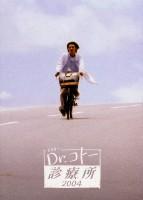 【送料無料】 TVドラマ Dr.コトー診療所 DVD−BOX + 2004(続編) セット