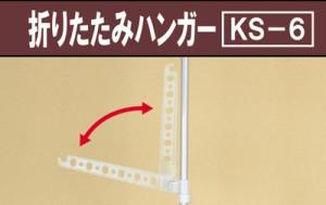 折りたたみハンガー(KS-6)