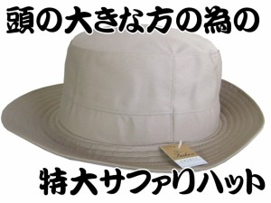 超ビッグサイズ65cmサファリハット(ベージュ)【送料無料※沖縄除く】