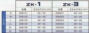 ザムスト サポーター ひざ ZK-3 ミドル