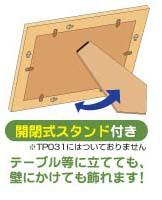 ジグソーパズル用木製パネル/フラットパネル300ピース用(38×26cm) ナチュラルクリアー/開閉式スタンド付/ビバリ−