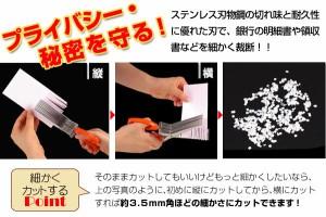 9枚刃ハサミ型シュレッダー秘密を守りきります2
