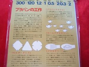 【遠州屋】 タミヤ プラバン 3種セット [No.3] 工作色々 (市)♪