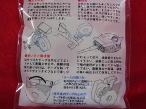 ■遠州屋■ タミヤ マスキングテープ 18mm