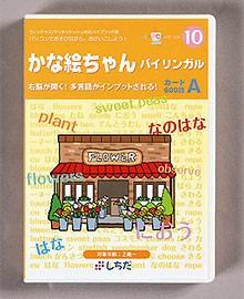 【送料無料】 英語教材 しちだ(七田)PCコレクション10 かな絵ちゃんバイリンガル