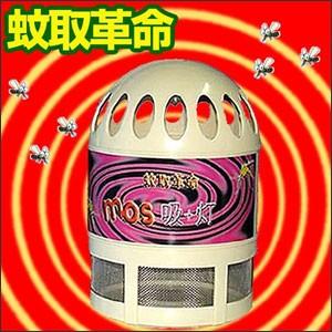 蚊取革命『mos吸+灯』■夏の大敵、うっとおしい蚊もこれで撃退!(蚊取り器)