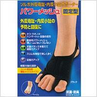 送料無料★SORBO(ソルボ) パワーメッシュ固定型(右)外反母趾などの足トラブルを解消
