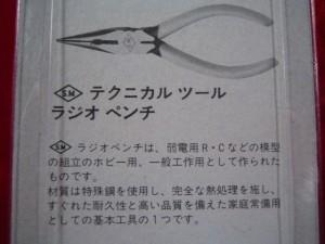 ■遠州屋■ ミネシマ(D−12) ラジオペンチ