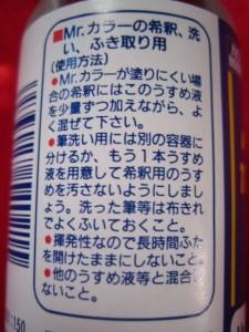 ■遠州屋■ Mr.うすめ液 (小) Mr.カラー油性塗料用 (市/R)☆