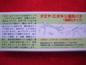 ■遠州屋■ タミヤ エポキシ造型パテ 速硬化タイプ (市)☆