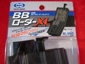 ■遠州屋■ マルイ BB弾ローダー XL [M16マガジン型] (市/R)☆