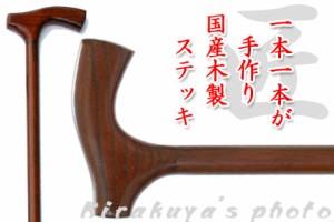 国産木製ステッキ紳士用 オーク材/ケヤキ材【条件付き送料無料】
