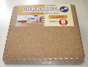 コルクマット ジョイント式(45x45cm)8枚組