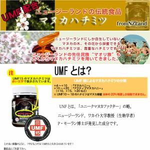 マヌカハチミツ3個セット マオリ族健康の秘訣!