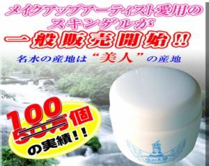 【水の天使】四国一の銘水を使用した医薬部外品